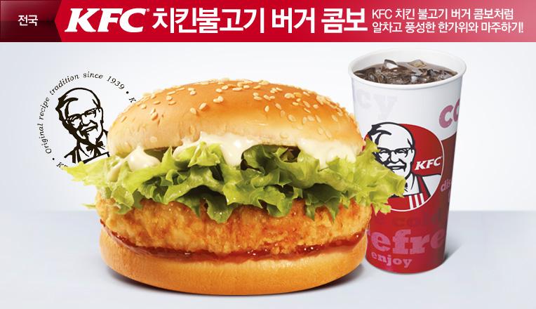 KFC 치킨불고기 콤보